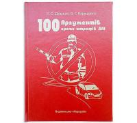 Книга-шкатулка 100 аргументов против штрафов ГАИ