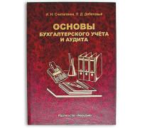 """Книга - шкатулка """"Основы бухгалтерского учета и аудита"""""""