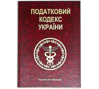 "Книга-шкатулка ""Податковий Кодекс України"""