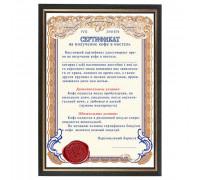 """Рамка """"Сертификат на кофе в постель"""""""