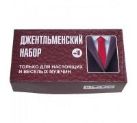 "Набор ""Для настоящего ДЖЕНТЛЬМЕНА"""