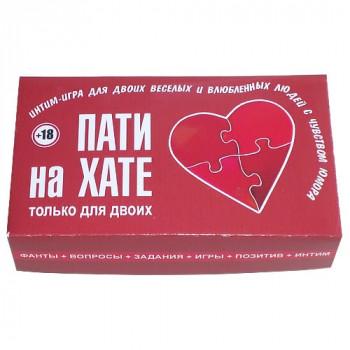 Пати на хате интим-игра для влюбленных