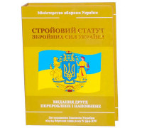 """Подарочный набор """"Стройовий статут Збройних Сил України """""""
