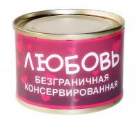 """Сувенир """" Любовь безграничная"""""""