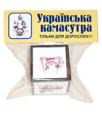 Кубик украинская камасутра
