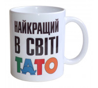 Чашка Найкращий в світі Тато