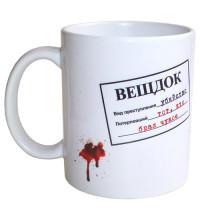 Чашка Вещдок