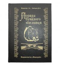 Книга-шкатулка «Поради бувалого мисливця»