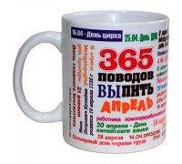 Чашка 365 поводов выпить - Апрель