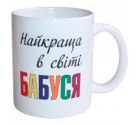 Чашка Найкраща в світі Бабуся