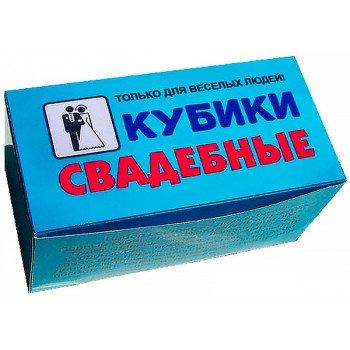 Прикол - подарунок Кубики весільні