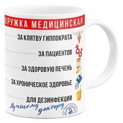 Чашка Медична - прикольний подарунок медику, лікарю, доктору
