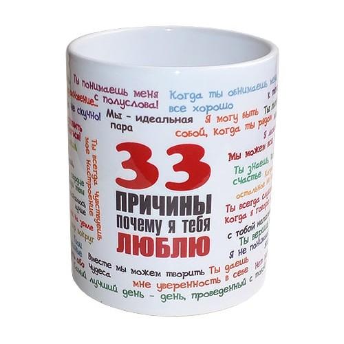 """Чашка """"33 причины почему я тебя люблю"""""""