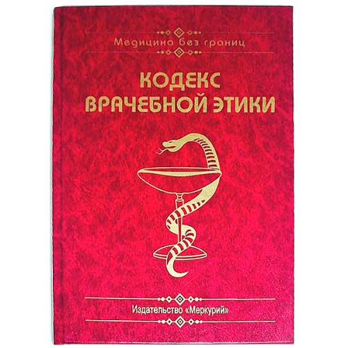 """Книга-шкатулка """"Кодекс врачебной этики"""""""