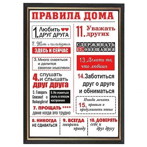 Рамка Правила дома